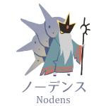 ノーデンス