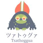 ツァトゥグァ