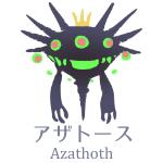 アザトース